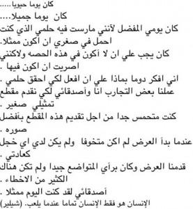 so viel energie gespürt_arabisch mohammed salim